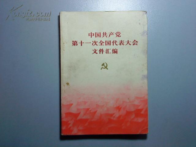 中国共产党第十一次全国代表大会文件汇编 带语录 许多珍贵图片