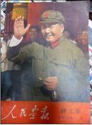 人民画报(特大号)(1966年9月)