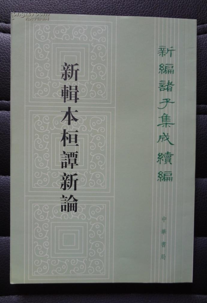 新编诸子集成 新辑本桓谭新论