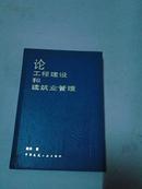 论工程建设和建筑业管理(硬精装,仅印1100册)
