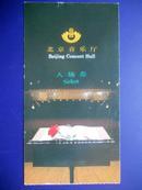 《王宪林、东敦子独唱重唱音乐会》入场券(北京音乐厅,1995年)