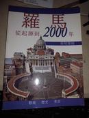 罗马从起源到2000年(艺术 历史 考古)