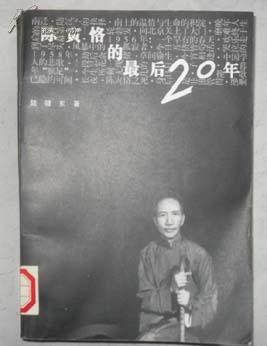 陈寅恪的最后二十年