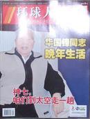 环球人物2008年9月下、总第62期【华国锋同志晚年生活、神七,咱们到太空走一趟】     期3