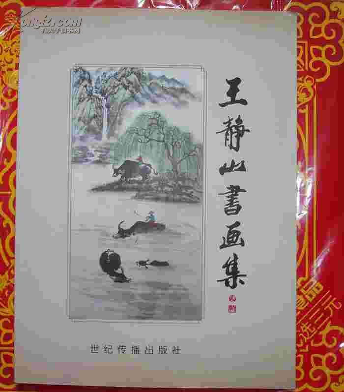 王静山书画集