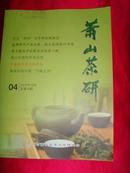 萧山茶研(2012年12月总第10期)【茶文化书籍】
