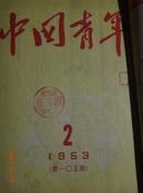 中国青年1953年第1期第2期第3期第4期第5期第6期第7期第8期第9期第10期第11期、
