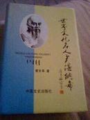 世界文化名人尹湛纳希(作者签赠本,仅印一千册)