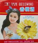 王浆香滨酒商标(80年代期间)