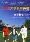 21世纪大学实用英语 综合教程第三册 翟象俊等 复旦大学出版社 有光碟