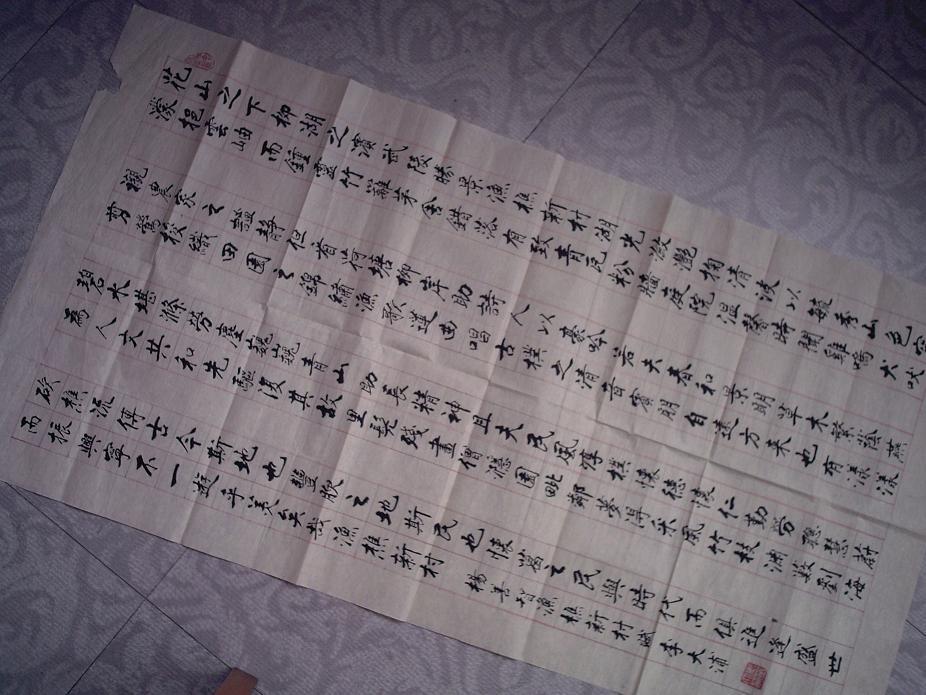 名人书法 作者:湖南安乡县 李大浦 F041
