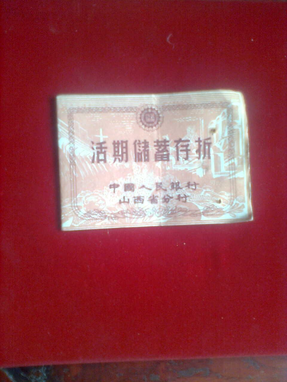 山西著名毛主席瓷像生产地-------壶关县-------国营清流陶瓷厂-------两枚合拍---------活期储蓄存折-------虒人珍藏