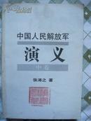 中国人民解放军演义(中)