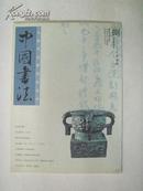 中国书法  (2003年8期总第124期)