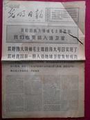 光明日报 1970年4月27日六版全【我国第一颗人造地球卫星发射成功】
