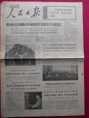 人民日报 1970年11月5日1-4版【戳穿美日反动派借尸还魂的阴谋--评日本反动电影《山本五十六》】