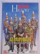 看历史(2010年12月 总统的誓言)