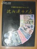 沈阳造币厂志(上限为1896年下限截止1990年)(16开精装 中国印钞造币厂志丛书)