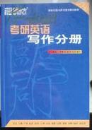 新东方考研英语写作分册