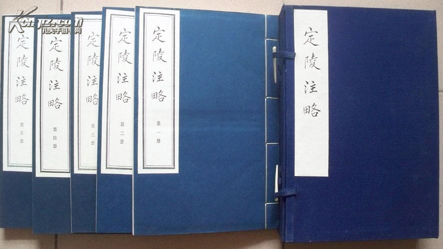 北京大学图书馆藏善本丛书 《定陵注略》【大16开线装一函六册全,有函套】