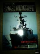 舰船知识 2010年5