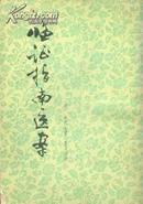临证指南医案 【清】叶天士著、徐灵胎 评 【原版书】