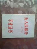 老证件;湖北省鄂城职业中学校毕业证书[有毛像三忠于\毛语林语二页;祝明;有照片笫177号]