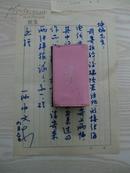 西中文写给杨坤炳书信