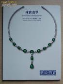 华辰2004春拍卖会 珠宝翡翠