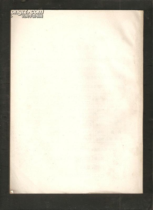 配合饲料技术手册