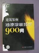 /建筑装修油漆涂装技术900问