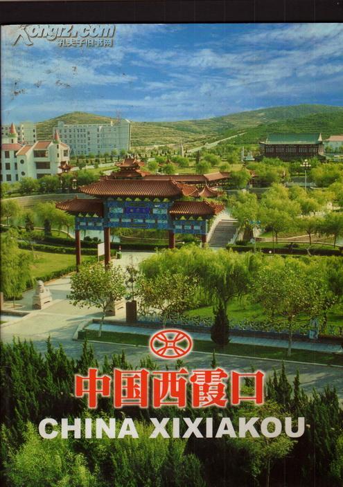 中国西霞口