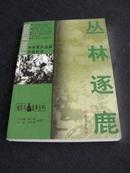 李吉初等《丛林逐鹿》中外军队丛林作战纪实一版一印九五品印40OO册[D1-4-4-2]