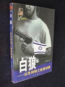 宁泉骋著《白狼》以色列特工祕密挡案一版一印九五品印6OOO册D1-4-4-2