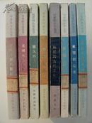 可爱的山东丛书 全八册