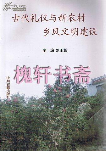 古代礼仪与新农村乡风文明建设