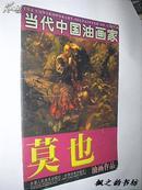 当代中国油画家:莫也油画作品(莫也签赠本 8开铜版彩印画册 2003年1版1印 仅印3000册 私藏)