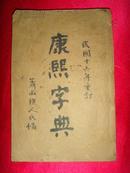 康熙字典(线装本·民国十六年重订)
