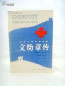 文幼章传——出自中国的叛逆者(83年1版1印,作者文忠志 英文 中文签名钤印本)