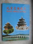 画册 北京名胜揽萃 世界语、汉语对照 16开软精135页品好