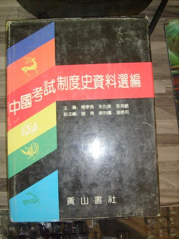 中国考试制度史资料选编