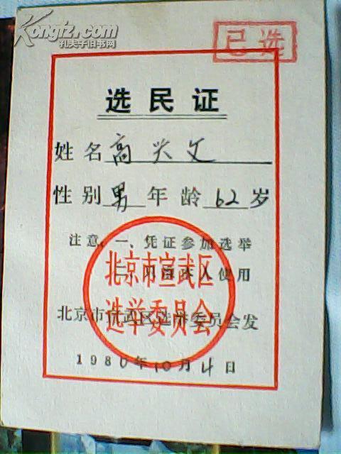 1980年选民证:北京市宣武区选举委员会 高兴文