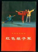 红色娘子军(舞剧)