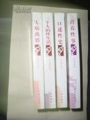人之初丛书--青春性事 口述性史 三个人的性生活 无痛离婚 四册全 1版1印