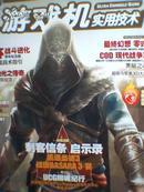 游戏机实用技术  2011年12月A 总287期(含光盘) 刺客信条启示录 最终幻想零式 现代战争3