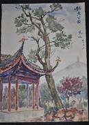 著名画家【张充仁】60年代水彩画 锡惠公园写生