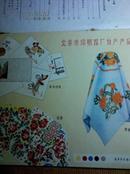 印刷  1958.8印12千册  有彩页--北京市印刷四厂自产产品:美术信封 花纸 聚乙烯台布