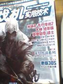 游戏机实用技术  2012年12月A 总311期(含光盘) 光环4 刺客信条3 无尽传说2 大神绝景版 荣誉勋章战士