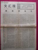 文汇报 1976年2月14日四版全