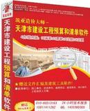 ◆天津市市政工程预算软件、天津市市政工程概预算定额软件